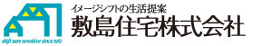 敷島住宅株式会社